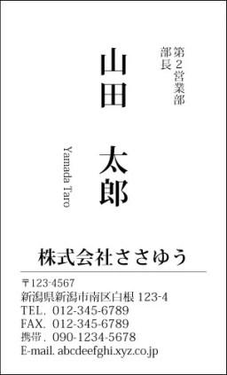 【オリジナル名刺印刷】モノクロ名刺[M_004_a]《名刺片