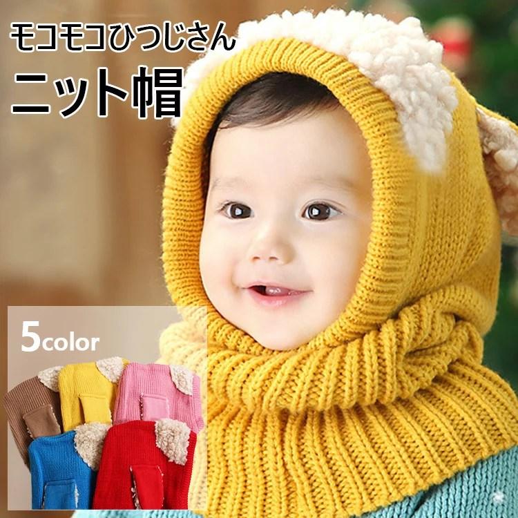 モコモコひつじさんニット帽 ベビー帽子