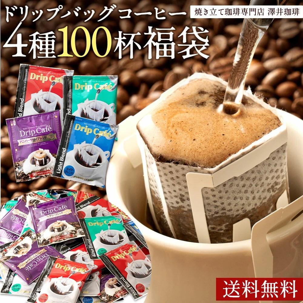 コーヒー ドリップコーヒー 100杯 ドリップ ドリップパック ドリップバッグ
