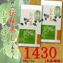 狭山伝統蒸し茶2本詰合せ【全国送料無料】!【日本茶/緑茶/お茶】
