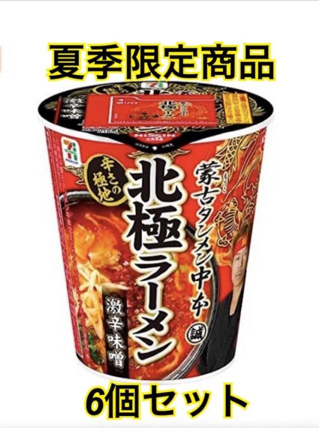 [6個セット] 日清食品 蒙古タンメン中本 北極 ラーメン111g×6個