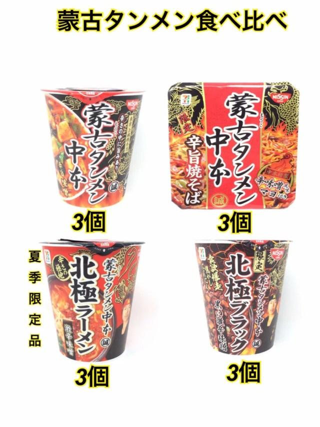 蒙古タンメン中本 食べ比べセット 北極ラーメン(夏季限定)・辛旨味噌・北極ブラック・焼きそば 4種×3個