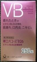 【第3類医薬品】新エバユースB26 250錠 ビタミンB2・6・C・H
