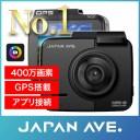 【400万画素&4K対応の最上位モデル】 ドライブレコーダー 車載カメラ 高画質 (JAPAN AVE.)ドラレコ GPS 搭載 ドライブ レコーダー 駐..