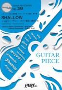 [楽譜 スコア] ギターピースGP286 SHALLOW シャロウ 〜『アリー/ スター誕生』 愛のうた レディー・ガガ&ブラッドリー・クーパ..