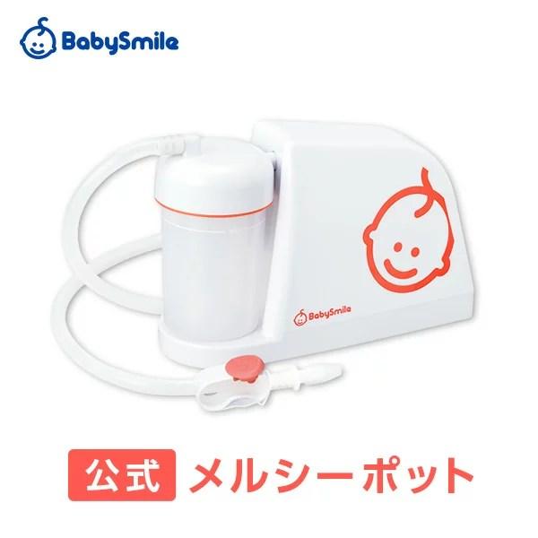 【公式】メルシーポットS-503(電動鼻水吸引器)NEWモデル
