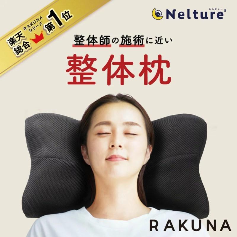【 整体枕 RAKUNA ( ラクナ )】整体師の施術に近い整体枕 まるで整体師が支えているよう・・