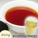 フレーバー紅茶 シャンパン 500g 【あす楽対応】