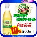 ■コカ・コーラ/カナダドライ ジンジャーエール 500ml X10個■