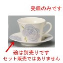 ☆ コーヒー紅茶 ☆ ブルーローズコーヒー受皿(軽量) [ 138 x 23mm ] 【レストラン カフェ 飲食店 洋食器 業務用 】