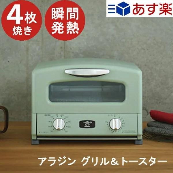 アラジン グリル&トースター グリーン AGT-G13AG トースター 4枚焼き キッチン家電 雑貨
