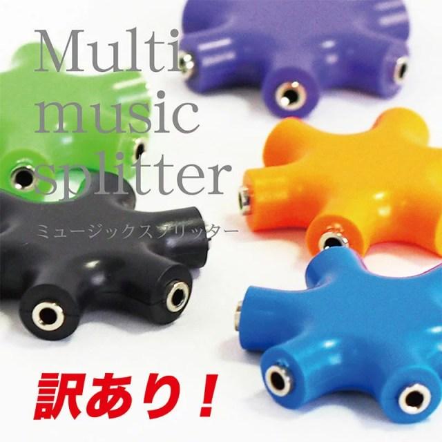 【メール便送料無料】マルチミュージックスプリッター 音楽をみんなでシェア!ミキサーとしても使える 10P03Dec16