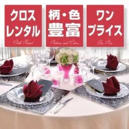 テーブルクロスレンタルなら おすすめ 人気の格安「シルキー」