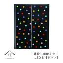 蒔絵三面鏡ミラー ドット LEDライト付き紀州漆器 和 和柄