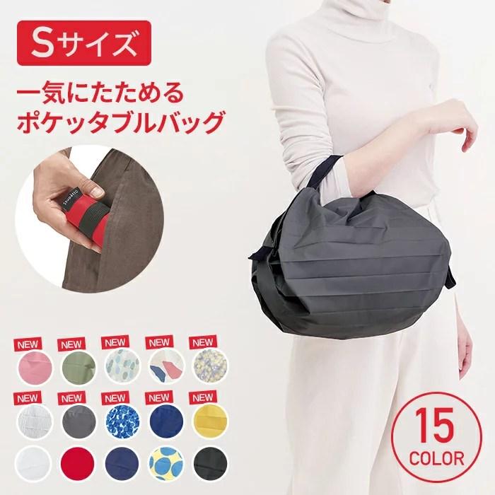 【メール便送料無料】シュパット エコバッグ Sサイズ ポケッタブル マーナ  コンパクトバック S4