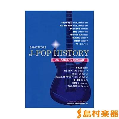 バンドスコア J-POPヒストリー/80〜90年代バンド・ブーム編/シンコーミュージックエンタテイメント【メール便なら送料無料】 【バンドスコア】 - 島村楽器 楽譜専門店