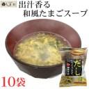 「 フリーズドライ 和風たまごスープ 「だしいただきます。」 10食 」 柳屋本店 たまごスープ ご飯のお供 個別包装 美味しい ギフト イ..