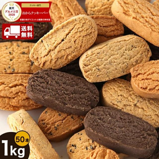 送料無料 豆乳 おから ダイエット クッキー バー 1kg (50本)おからクッキー 低カロリー 砂糖不使用 お菓子 ダ
