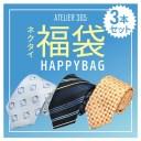 ネクタイ 3本 福袋メンズ ビジネス アイテム/ fkb-tie-3f【宅配便のみ】【クールビズ】