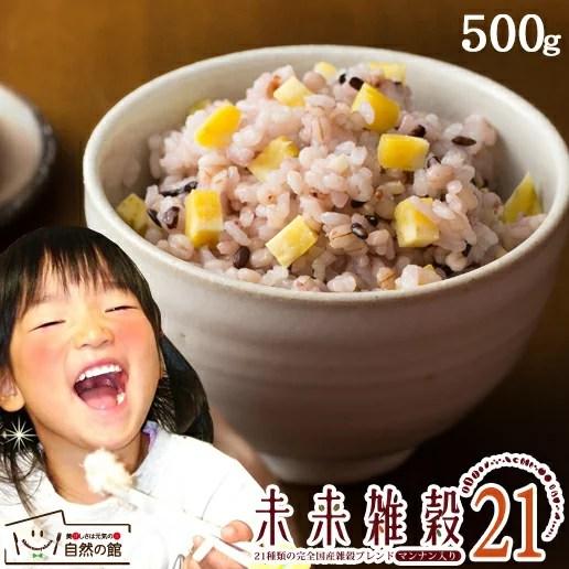 【2個購入で使えるクーポン配布中】雑穀 未来雑穀21+マンナン 500g 完全 国産 雑穀で栄養・健康 お試しセット雑穀