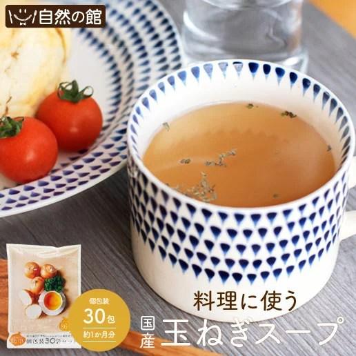 淡路島産 国産たまねぎスープ 30包 玉ねぎ 当店スープ人気No.1 おいしいスープ [ 送料無料 国産 玉葱 たまねぎ