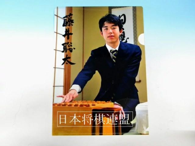 クリアファイル 藤井聡太
