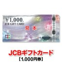 JCBギフトカード/1,000円券/商品券