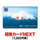 図書カードNEXT/1,000円券