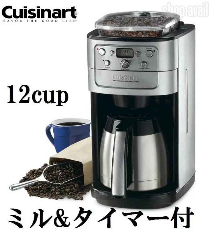 クイジナート コーヒーメーカー12杯 ミル付き 全自動コーヒ
