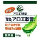【第3類医薬品】間宮 アロエ軟膏 50g 【正規品】