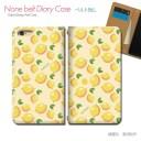 スマホケース 手帳型 全機種対応 ベルトなし 食べ物 フード 携帯ケース db25803_04 レモン れ……