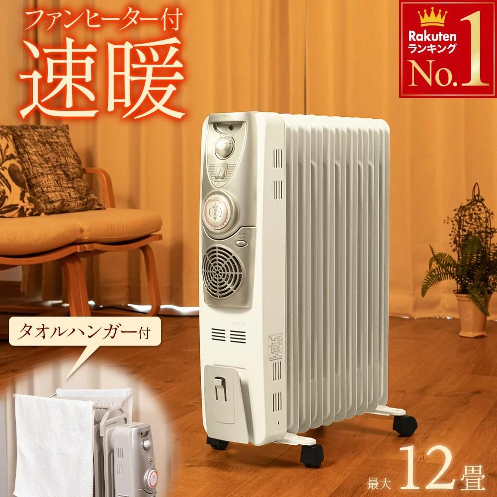 【 先着順_5%OFFクーポン対象 】【 オイルヒーター + ファンヒーター 】 ヒーター 12畳