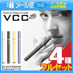 「メール便送料無料」「ビタミン吸入スティック」「使いきり電子タバコ」エレクトロニックシガレット VCC フレーバー(4種)フルセット 【smtb-s】