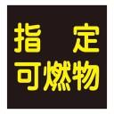 LP高圧ガス関係標識板 車両警戒標識 マグネットタイプ 300mm角 表示:指定可燃物 (043020)(安全標識・表示プレート/LP高圧ガスに関する..