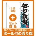 【セット商品】3m・3段伸縮のぼりポール(竿)付 のぼり旗 毎日新鮮 (SNB-1577) お寿司屋の販促にのぼり