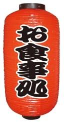 【9号長】 2面 赤 ちょうちん お食事処 (販促POP/デザインちょうちん)