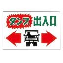 トラック出入口標識 300×450×2mm 表記:ダンプ出入口 (098044)(安全用品・標識/安全標識/安全第一・整理整頓標識)