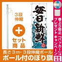 【プレゼント付】【セット商品】3m・3段伸縮のぼりポール(竿)付 のぼり旗 毎日新鮮 (SNB-1577)