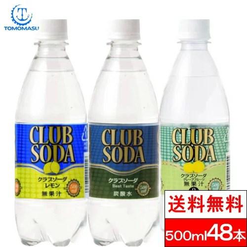 【送料無料】炭酸水 クラブソーダ 500ml 24本 2個(計48本)よりどり 500ml 48本 プレーン レモン グ