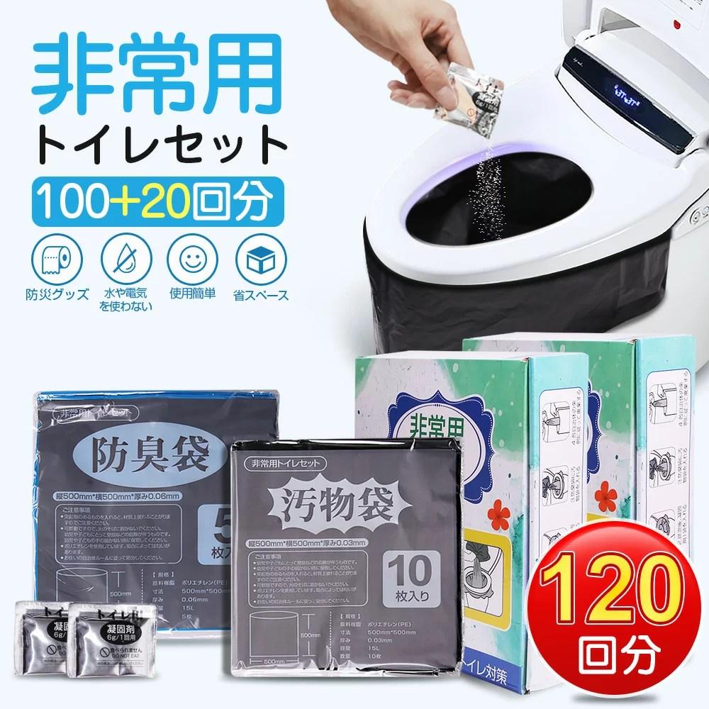 「楽天1位」「120回分 送料無料」簡易トイレ 非常用トイレセット 2箱セット