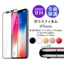 保護フィルム iPhoneX iPhone8 iPhone8Plus iPhone7 iPhone7Plus 3D ソフトフレーム フルラウ……