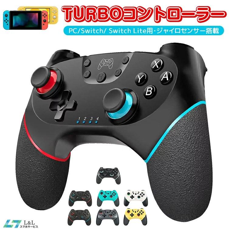 【楽天3位獲得】Nintendo Switch ワイヤレス コントローラー HD振動 ゲーム コント