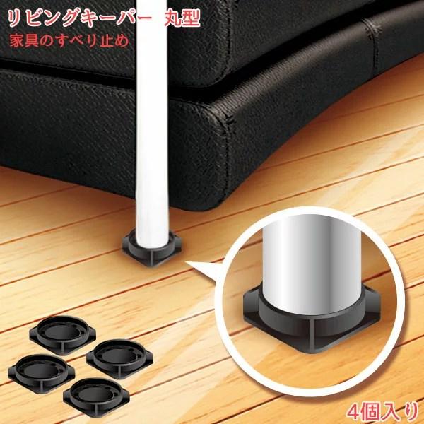 家具 滑り止め / リビングキーパー ソファー・ベッド用 丸型 LK-5550-KP/【ポスト投函送