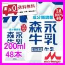 森永乳業 森永牛乳 プリズマ 200ml 48本 (24本×2ケース)