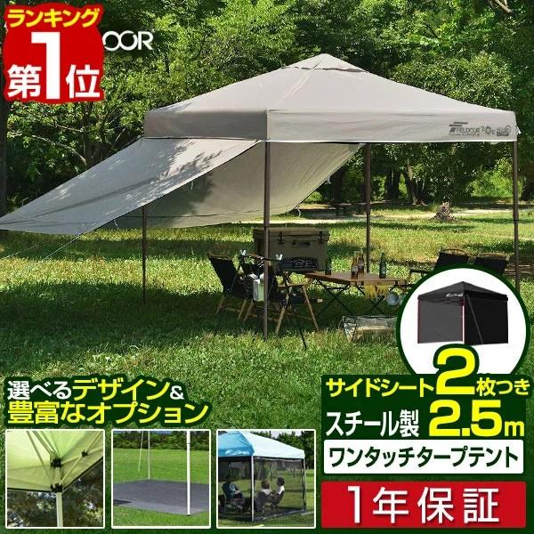 [1年保証] テント タープ タープテント 2.5m 250 ワンタッチ ワンタッチテント ワンタッチタープ 日よけ イベント アウトドア キャンプ バーベキュ