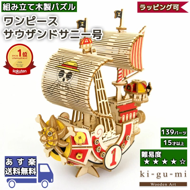 【21日 P2倍 楽天イーグルス勝利】立体パズル 木製 ki
