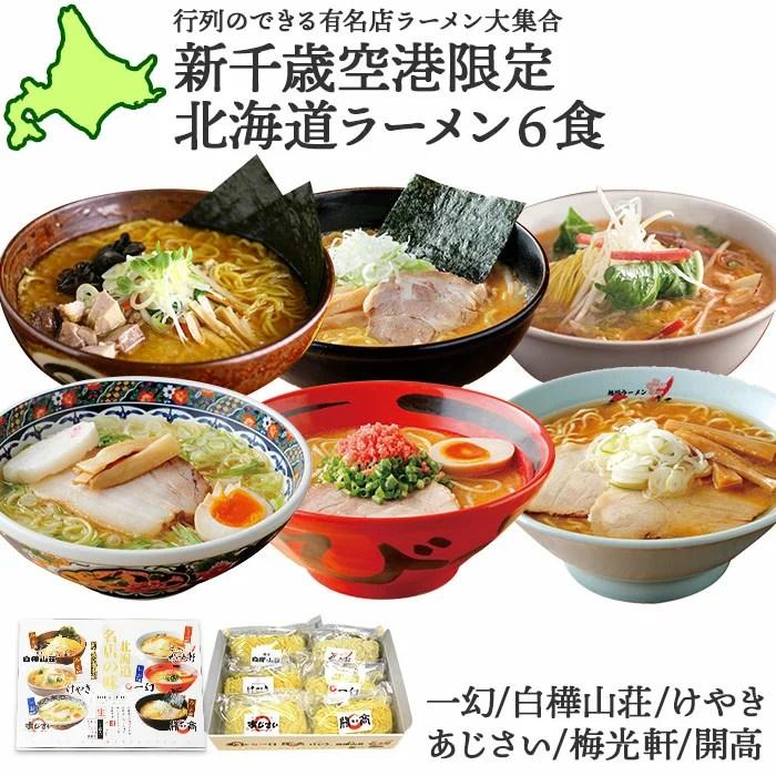 北海道有名店ラーメン6食セット 新千歳空港限定 ラーメンセット /白樺山荘 けや