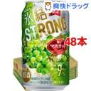 キリン 氷結ストロング マスカット(350ml*48本セット)【氷結ストロング】