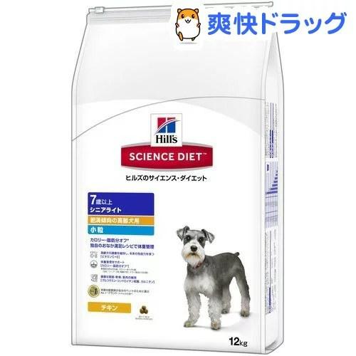 サイエンスダイエット シニアライト 小粒 肥満傾向の高齢犬用(12kg)【d_sd】【サイエンスダイエット】