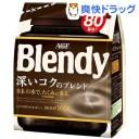 ブレンディ 深いコクのブレンド 袋(160g)【ブレンディ(Blendy)】